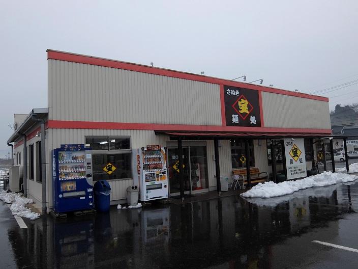 宝製麺所店1