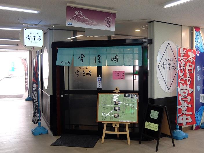 宇佐崎店5
