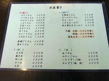 宇佐崎店2
