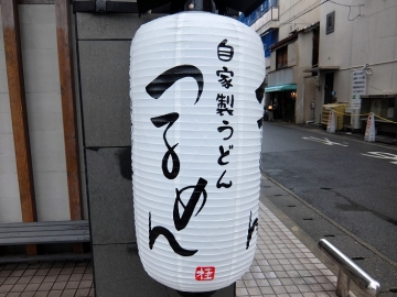 つるめん店2