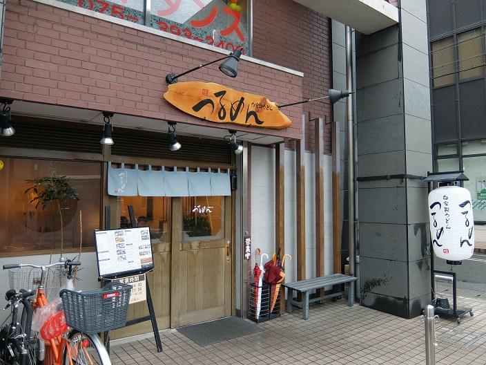 つるめん店1