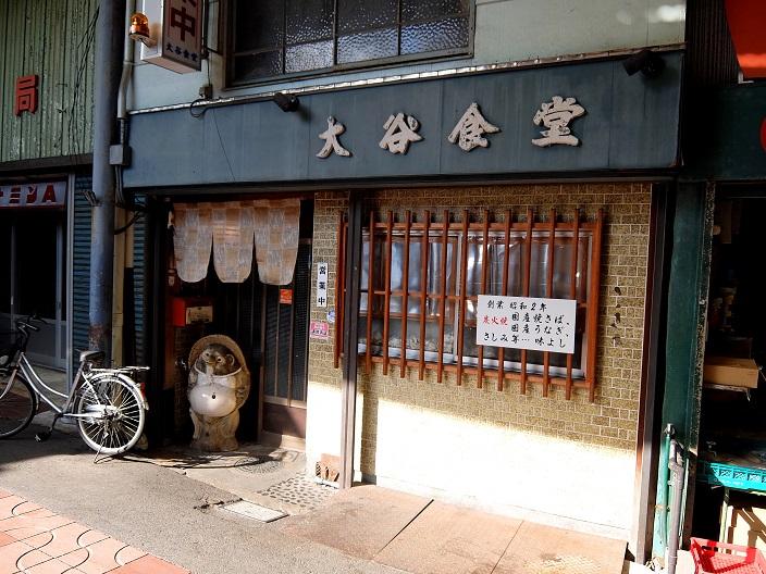 大谷食堂店1