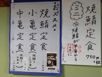 大谷食堂店6