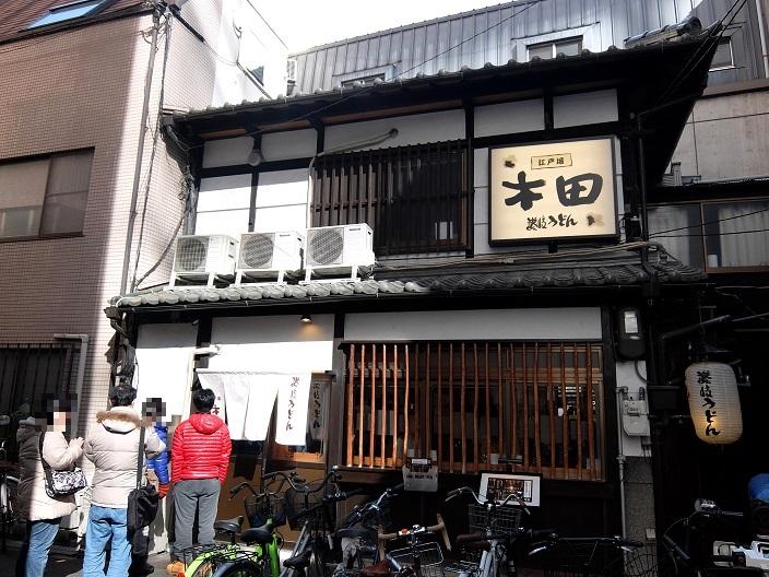 江戸堀木田生醤油7