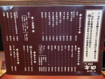 江戸堀木田生醤油6