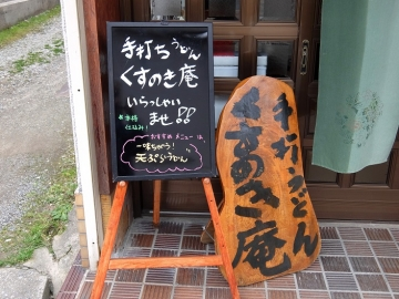 くすのき庵店4
