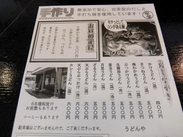 くすのき庵店3