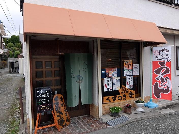 くすのき庵店1