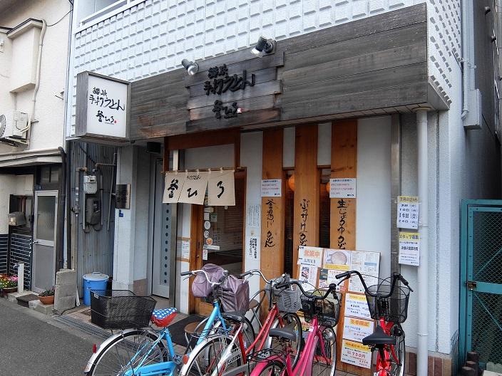 釜ひろ店1