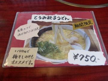 ぶっかけ亭メニュー1