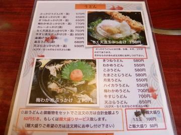 ぶっかけ亭メニュー4