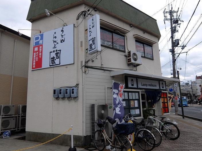 らんぷ若蔵ざる4