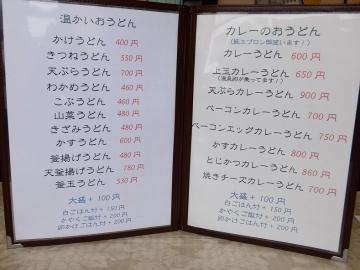 らんぷ若蔵メニュー1