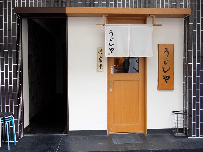 うどんや匠店3