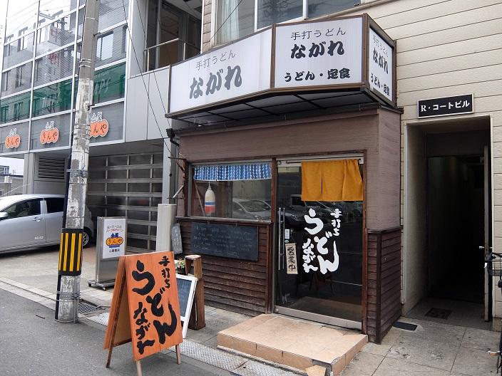 ながれ店1