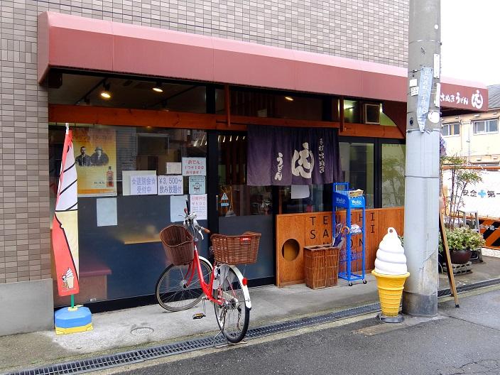 えん天ぷら3