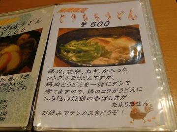えんメニュー6
