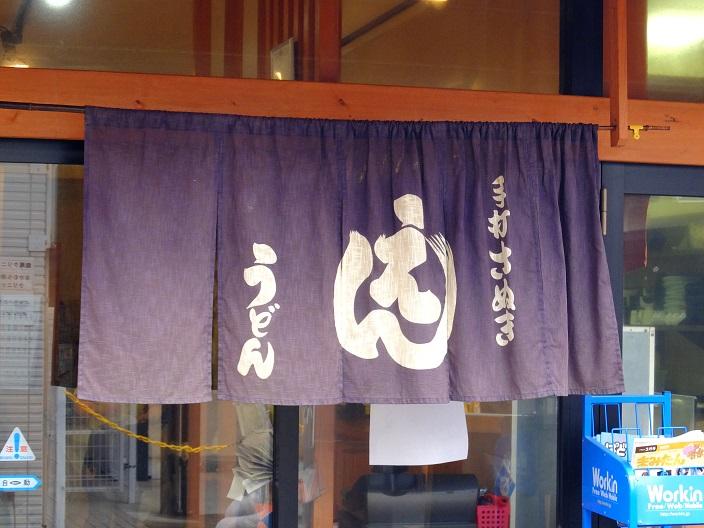えん天ぷら2