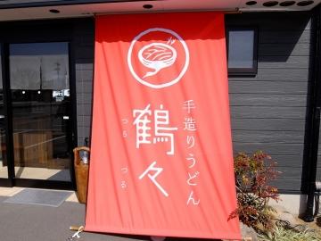 鶴々定食5