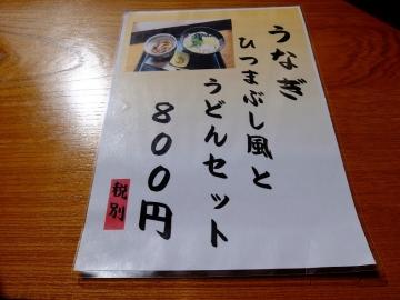 鶴々定食8