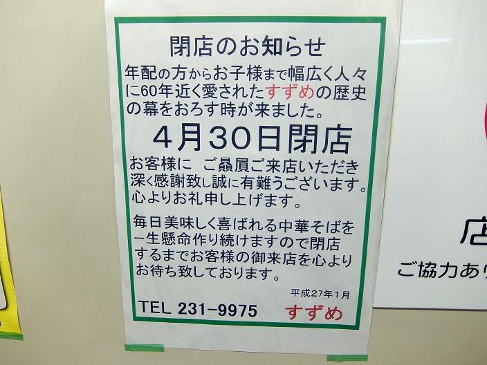 すずめ店2