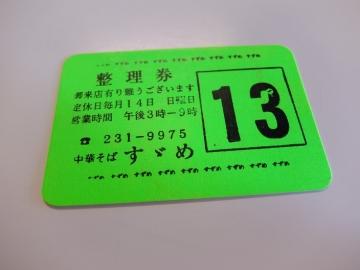 すずめ店4