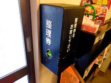 すずめ店3