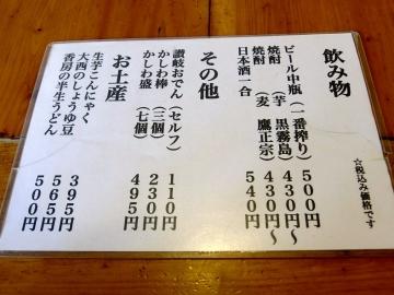香房メニュー4