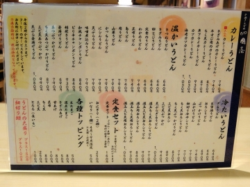 四国屋味噌煮込み6