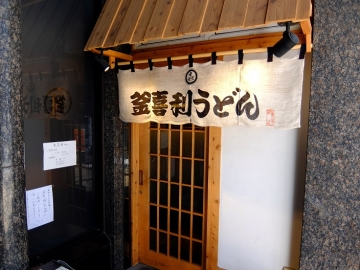 釜喜利店2