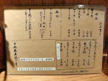 釜喜利メニュー2