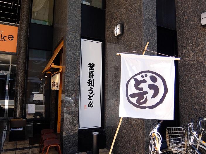 釜喜利店1
