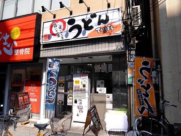 てんぼう店1