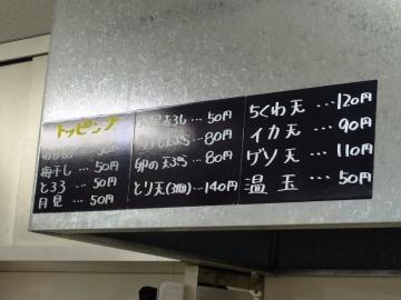 てんぼうメニュー7