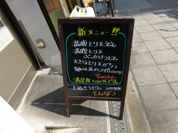 てんぼうメニュー8