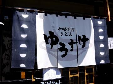 ゆうすけ店3