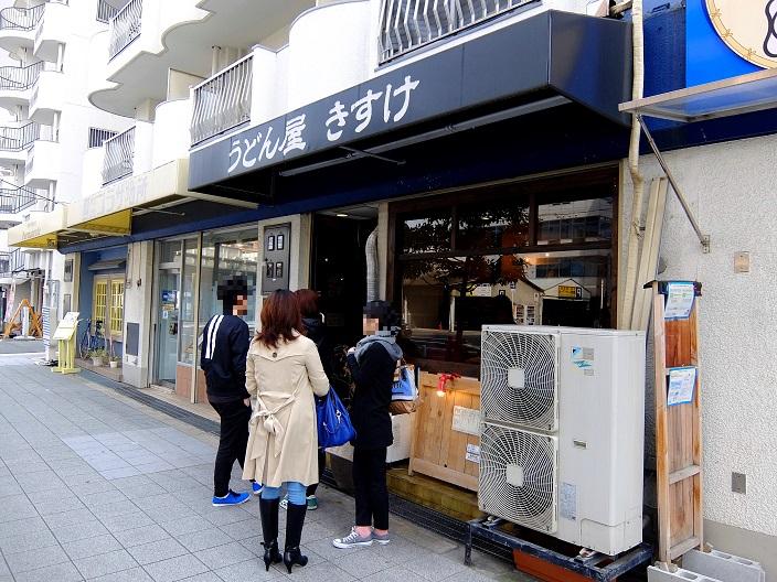 きすけ店1