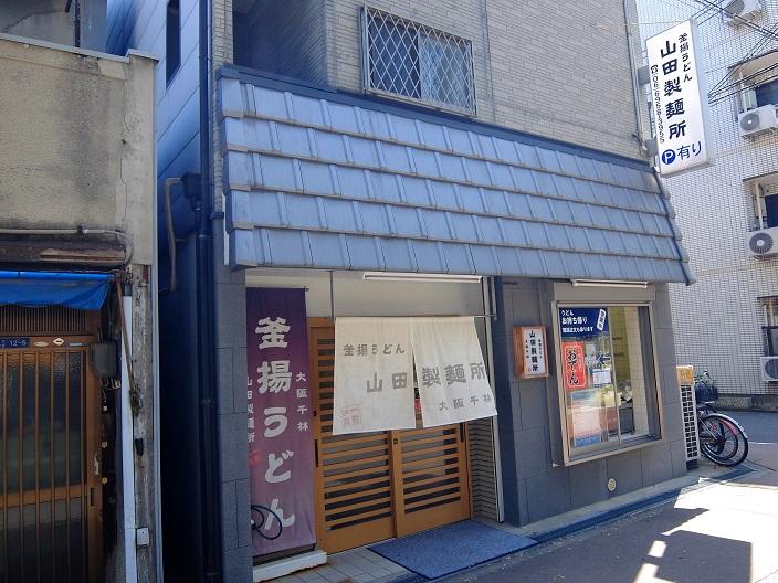 山田製麺所店2