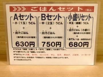 山田製麺所店4