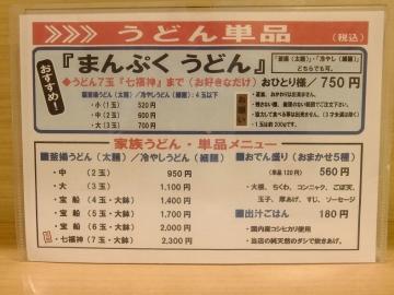 山田製麺所店5