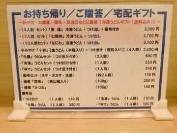 山田製麺所店6