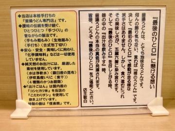山田製麺所店7