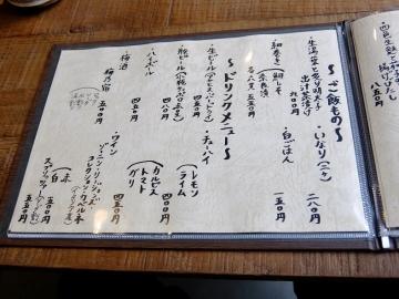 美糸メニュー6