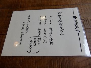 美糸メニュー7