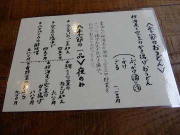 美糸メニュー8