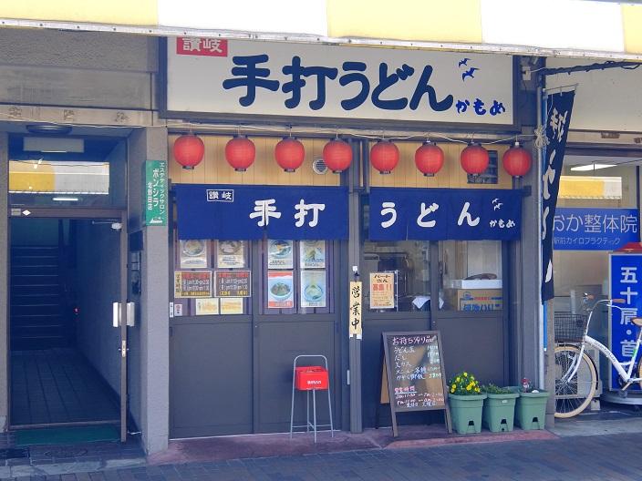 かもめ店2