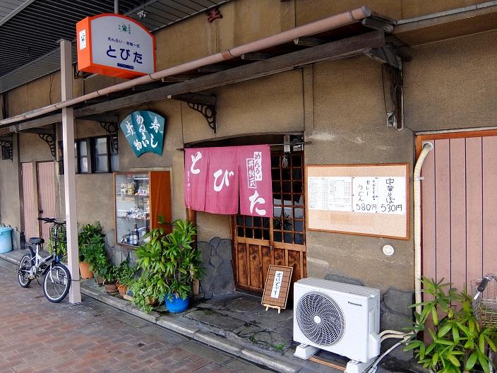 とびた食堂店1