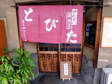とびた食堂店2