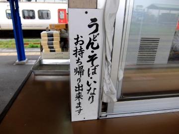 JR鳥栖中央軒店2
