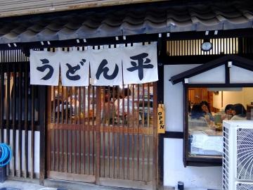 うどん平店5
